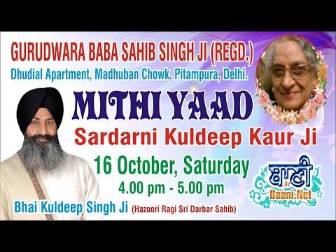 Live-Now-Mithi-Yaad-Kuldeep-Kaur-Sawhney-Pitampura-16-Oct-2021