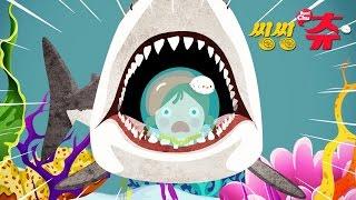 [씽씽츄] #09 유라와 요정친구 '츄'의 바다 탐험 여행 잠수함 수영 물고기 해마 해파리 바다거북 상어 문어 만화 애니메이션