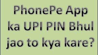 फोनपे एप का UPI Pin भूल जाए तो क्या करे ? How to reset or forgot PhonePe app UPI Pin in Hindi