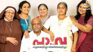 PaVa (പാപ്പനെക്കുറിച്ചും വര്ക്കിയെക്കുറിച്ചും) Full Movie Review