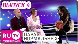 Пара Нормальных с Зираддином Рзаевым и Аленой Водонаевой #004 Анна Плетнева