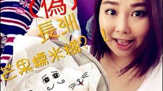 懶人廚房仔 偽 長洲芒果糯米糍 imitate cheung chou mango mochi