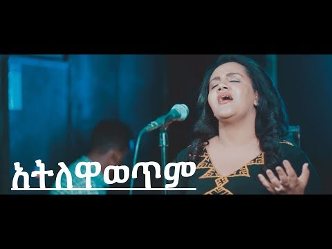 "Helina Damtew ""አትለዋወጥም ""Atilewawetim"" - New Amharic Protestant MEzmur 2018(Official Video) thumbnail"