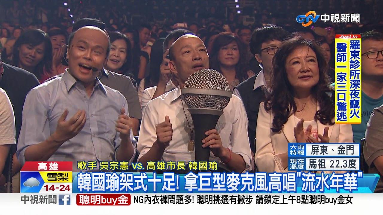 吳宗憲特製巨型麥克風 邀韓國瑜臺下合唱│中視新聞20190520 - YouTube