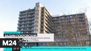 медики подтвердили излечение от ВИЧ второго пациента в истории - Москва 24