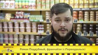Отзыв Поддубного Романа, франчайзи г. Первоуральск
