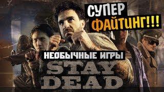 [Необычные Игры] - Stay Dead (СУПЕР ФАЙТИНГ!)