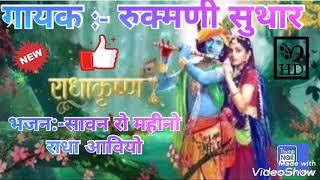 new bhajan 👉Savan ro mahino Radha Aveo👈🎤🎧🎵 gayak R