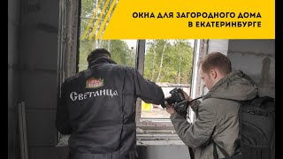 Окна для загородного дома в Екатеринбурге