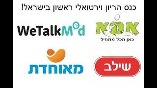 כנס הריון וירטואלי ראשון בישראל, בשיתוף מועדון אמא, מאוחדת ושילב - WeTalkMed