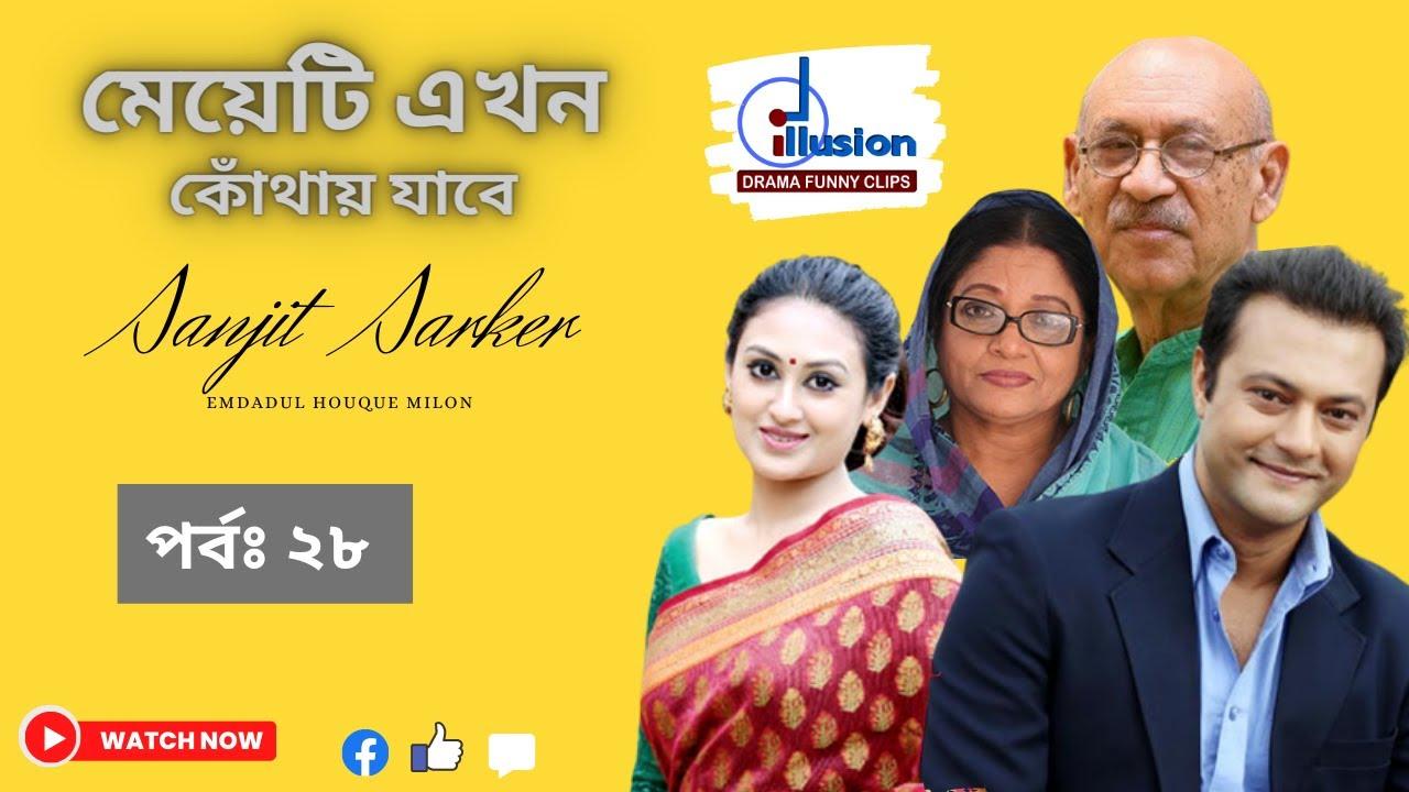 Bangla Natok | মেয়েটি এখন কোথায় যাবে। Part 28। Kusum Sikder । Shahed Sharif Khan