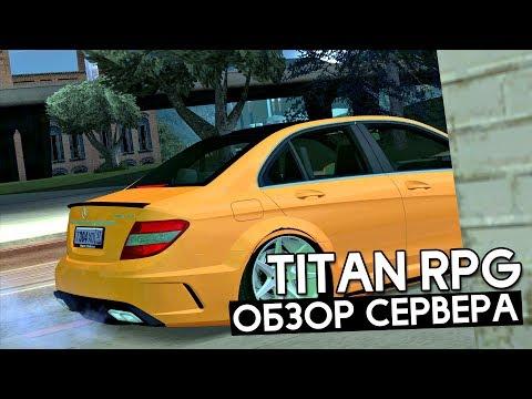 TITAN RPG - ОБЗОР КРУТОГО СЕРВЕРА ДЛЯ СЛАБЫХ ПК