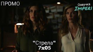 Стрела 7 сезон 5 серия / Arrow 7x05 / Русское промо