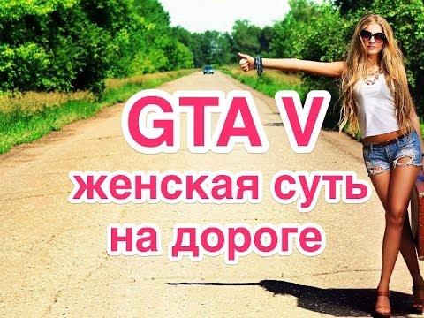GTA 5: Случай на дороге. Женская суть в одном диалоге. Привереда, блин =)