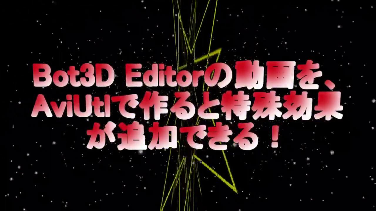 Bot3D Editorの動画を、AviUtlで作ると特殊効果を追加できる