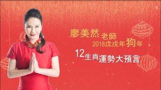 廖美然老師2018戊戌年狗年12生肖運勢大預言