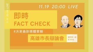 【沃草Live】全新媒體實驗!高雄市長辯論會─沃草即時Fact Check