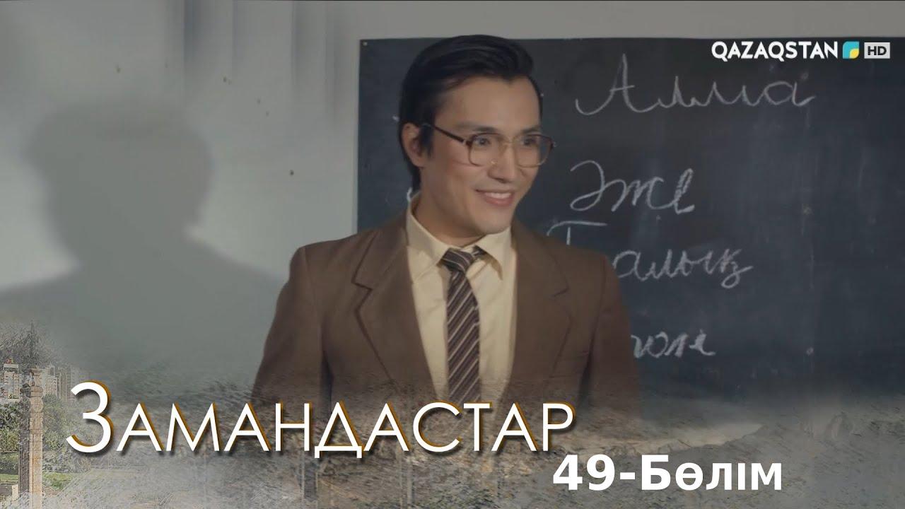 «ЗАМАНДАСТАР». Телехикая. 49-бөлім
