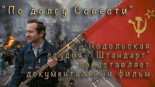 По долгу Совести -Документальный фильм http://podolskcinema.pro/blog