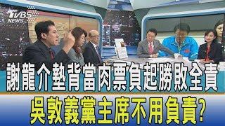 【少康開講】謝龍介墊背當肉票負起勝敗全責 吳敦義黨主席不用負責?