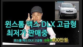 [대우]윈스톰맥스DLX 고급형 최저가 판매중