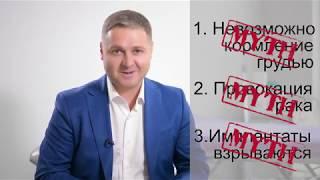 видео Пластика груди в Киеве