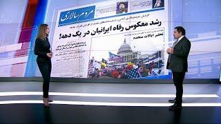 بررسی روزنامههای ایران در گفتوگو با محمد رهبر ایران اینترنشنال