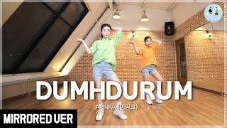 [Mirrored] Apink(에이핑크) - Dumhdurum(덤더럼) 안무 DANCE COVER @ 요녀석…