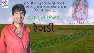 Story of Gaman Santhal With Regadi new2017
