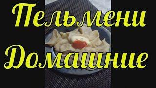 Пельмени Домашние. Пельмени Рецепт. Очень Вкусно!!!