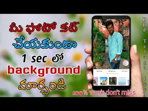 how to change photo background without cutter in telugu