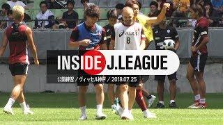 Inside J.League:ヴィッセル神戸の練習に密着!ヴィッセル神戸公開練習 2018年7月25日