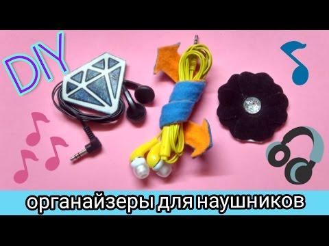 DIY | Органайзеры для наушников ✎ Органайзер своими руками