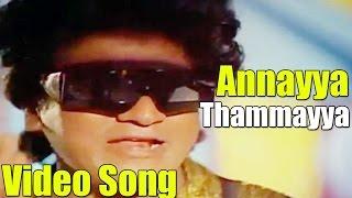 Annayya Thammayya Video Song || Ade Raga Ade Hadu  || ShivaRajkumar,Seema