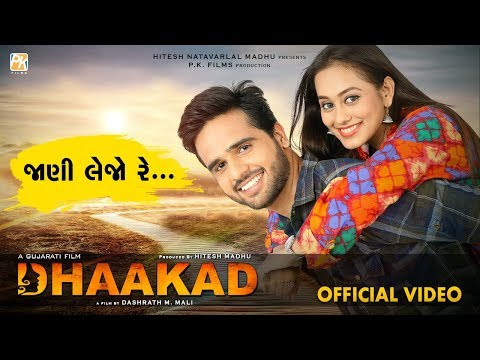 Jani Lejo Re  Dhaakad Movie  Releasing 2nd Feb 2018  Jigardan Gadhavi  Jigrra