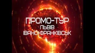 Звезды под гипнозом привезли американские горки во Львов и Ивано-Франковск!