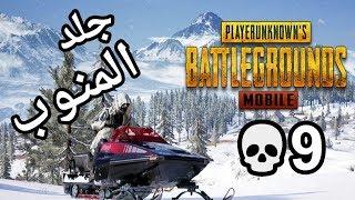 ببجي الجوال | ماب الثلج الجديد وأحلى فوز!! PUBG MOBILE