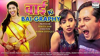 BAI KI BAI GRAPHY | Web Series | Official Trailer | HD VIDEO 2019