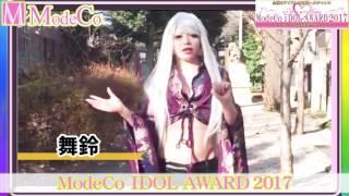 iDOL AWARD 2017  舞鈴 【modeco208】【m-event06】