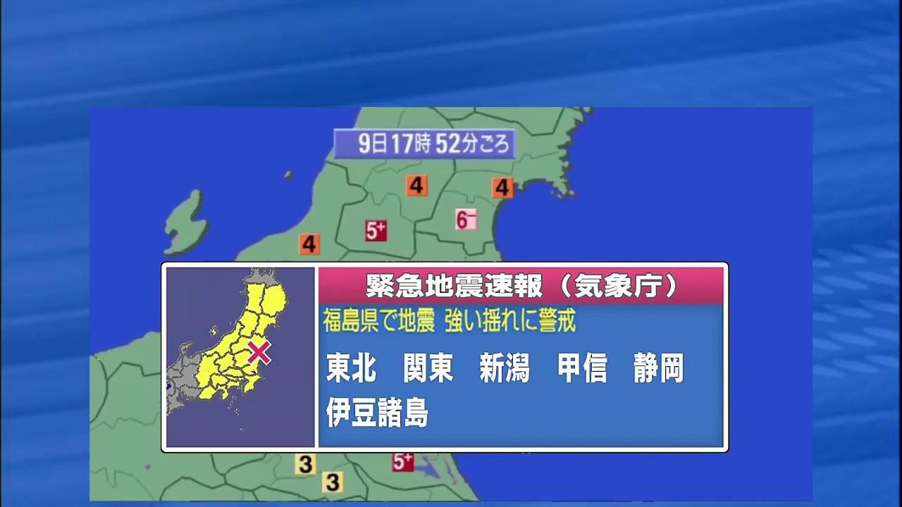 速報 福島 地震