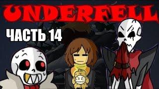 Underfell RUS : Псы и плитки (Часть 14) (Undertale comic dub)