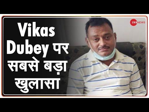 Zee Exclusive: राजनेता और पुलिसवालों से संपर्क में था Vikas Dubey । मिल गई सबसे बड़ी गवाही