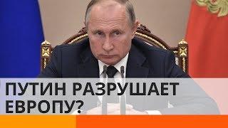 Путин хочет разрушить Европу
