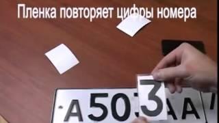 КАК СДЕЛАТЬ НЕВИДИМЫМИ АВТО-НОМЕРА (Лайфхак)(В этом видео вы увидите как сделать невидимыми номера авто речь идет о наклейке которая ночью становится..., 2016-04-16T18:55:32.000Z)