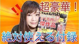 【雑誌付録】旅行に大活躍な〇〇が890円!?|メンズ雑誌がアツい!