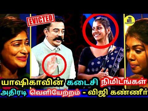 யாஷிகாவின் கடைசி நிமிடங்கள் வெளியேறிய போது நடந்தது இதுதான்! விஜி கண்ணீா்! Vijay TV ! Bigg Boss Tamil