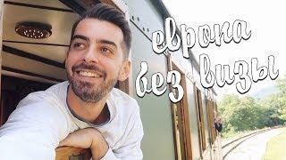 видео Виза в Сербию