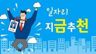 구인정보_2019년 10월 첫째주