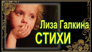 ЛИЗА ГАЛКИНА  СТИХИ О ВЕСНЕ СНИМАЛА АЛЛА МАКСИМ О МАМЕ