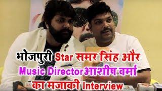 भोजपुरी Star समर सिंह और Music Director आशीष वर्मा का मजाकी Interview Planet Bhojpuri